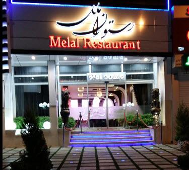 رستوران ملل یزد : بوفه صبحانه سلف رستوران ملل یزد با تخفیف در یزد ارزان
